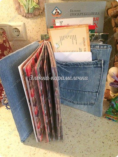 Здравствуйте друзья и гости моей страницы, наконец то я с вами после долгого перерыва. К вам в гости я заходила, смотрела за вашими новыми работами и оставляла вам отзывы. Давно хотела сделать обложку для книги и долгое время лежали и ждали моего вдохновения джинсовые шорты. Шила все вручную, машинки у меня нет. Карманчик я сделала и на форзаце главном и внутри , чтоб можно было положить листочки с написанными рецептами, которые нужно проверить и только потом я уже могу записать в свою книгу))). Два карманчика будут кстати. На главном форзаце на кармане салфетка фриволите, которую мне подарила Лиля из СМ.  Так как у меня сразу не нашлась паутинка, то прицепила пока булавочкой, просто очень хотелось показать свою обложку))). Все потом будет как нужно, фото добавлю. фото 11