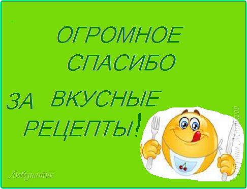 Добрый день дорогие друзья и соседи!  Сегодня третий по счёту пост с благодарностью МАСТЕРИЦАМ!!!  Первый пост здесь https://stranamasterov.ru/node/1139365 Второй пост здесь https://stranamasterov.ru/node/1143298 Я как любительница вкусно поесть и тем более готовить, очень Вам благодарна за то, что делитесь своим опытом и рецептами!!!   В конце немного фотографий из домашнего архива :-) фото 1