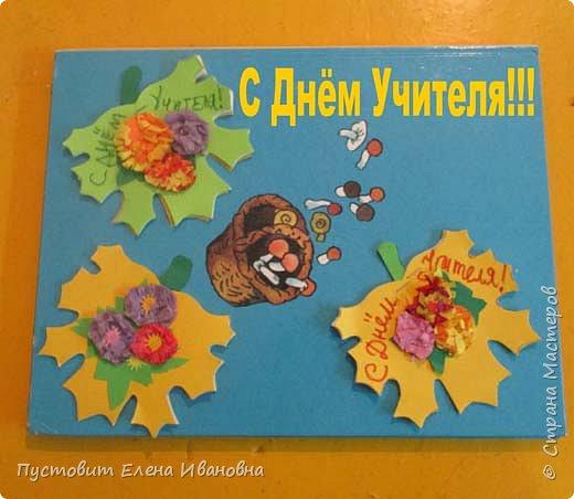 В этом году мы с кружковцами решили сделать для поздравления учителей фигурные блокнотики - это кленовый листик, совушка и школьный звонок-колокольчик.Кленовые листики-обложки украшены осенними цветами - бархатцы, астры, дубки... фото 1