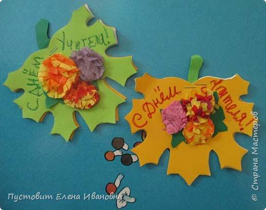 В этом году мы с кружковцами решили сделать для поздравления учителей фигурные блокнотики - это кленовый листик, совушка и школьный звонок-колокольчик.Кленовые листики-обложки украшены осенними цветами - бархатцы, астры, дубки... фото 2