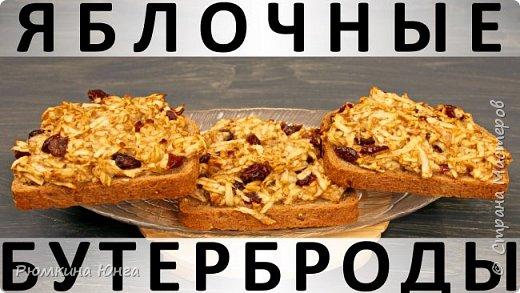 202. Яблочные бутерброды в духовке