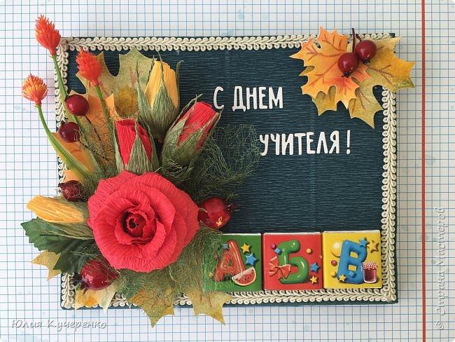 Доброе время суток, дорогие мастерицы! Такой вот подарок приготовила я для учительницы сына на День учителя- упаковка в виде школьной доски. Роза и бутоны роз из гофрированной бумаги. В розочках Фундук в глазури. Листья из окрашенной акварельной бумаги, ягоды декоративные. фото 1