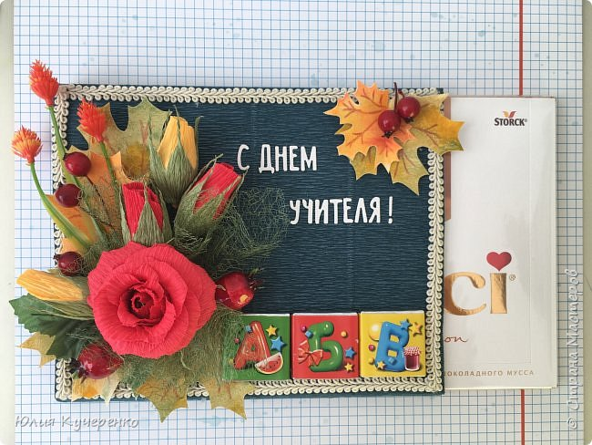 Доброе время суток, дорогие мастерицы! Такой вот подарок приготовила я для учительницы сына на День учителя- упаковка в виде школьной доски. Роза и бутоны роз из гофрированной бумаги. В розочках Фундук в глазури. Листья из окрашенной акварельной бумаги, ягоды декоративные. фото 3