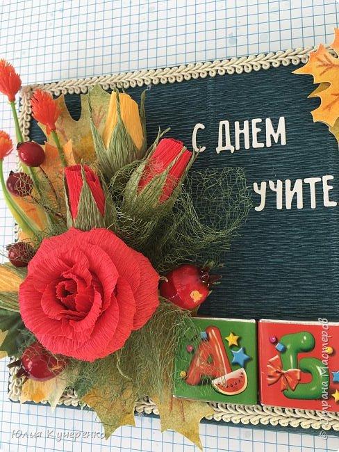 Доброе время суток, дорогие мастерицы! Такой вот подарок приготовила я для учительницы сына на День учителя- упаковка в виде школьной доски. Роза и бутоны роз из гофрированной бумаги. В розочках Фундук в глазури. Листья из окрашенной акварельной бумаги, ягоды декоративные. фото 5