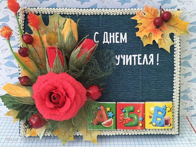 Доброе время суток, дорогие мастерицы! Такой вот подарок приготовила я для учительницы сына на День учителя- упаковка в виде школьной доски. Роза и бутоны роз из гофрированной бумаги. В розочках Фундук в глазури. Листья из окрашенной акварельной бумаги, ягоды декоративные. фото 6