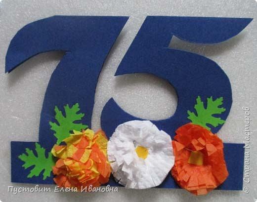Этот год для нашей школы юбилейный - в октябре исполняется 75лет со дня основания  в г.Кисловодске образовательного учреждения для слепых и слабовидящих детей.Вот такие юбилейные открыточки сделали мы с детворой к этому событию. фото 2