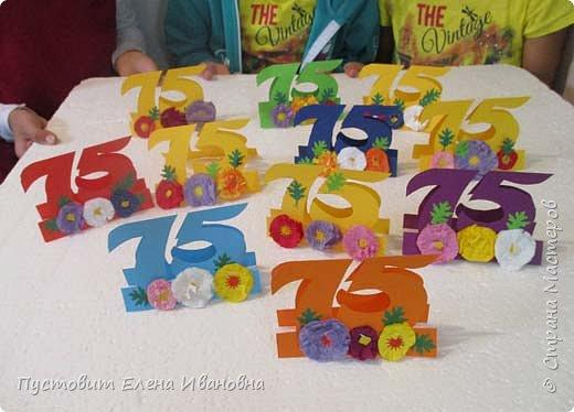 Этот год для нашей школы юбилейный - в октябре исполняется 75лет со дня основания  в г.Кисловодске образовательного учреждения для слепых и слабовидящих детей.Вот такие юбилейные открыточки сделали мы с детворой к этому событию. фото 8