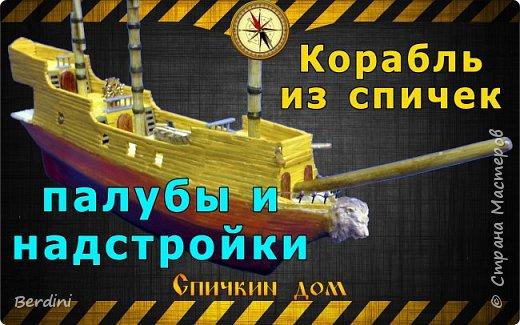 Корабль из спичек часть четвёртая, палубы и надстройки