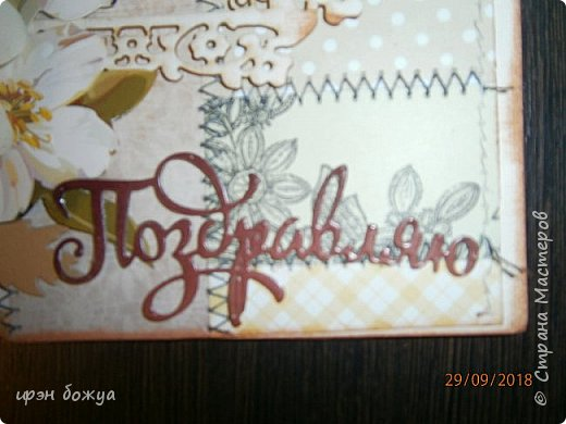 Здравствуйте мастера! Сегодня я с открыткой,которую сделала за 2 часа, используя заготовки. Как-то сшила остатки скрапбумаги в листы формата А5 для фотоальбома. Альбом пока не сложился, а заготовочки идут на открыточки. В этой открытки использовала такие шитые листочки, чипборд в виде рамки, плоские цветочки вырезаны с коробки конфет и объемные цветочки- это самодельные, сделанные с помощью ножа с Алиэкспресс. Надпись -вырубка. В общем подобрала материалы по цветовой гамме и собрала композицию. Открытка получилась нежной. Мне нравиться. фото 4