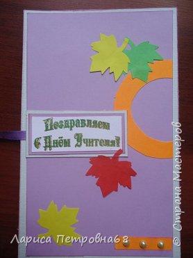 Доброе время суток  жители Страны Мастеров !!!  Прошел наш самый любимый праздник - День учителя !!! Для своих бывших коллег сделала небольшие подарочки -красивые упаковочки для конфет . И  оформила своим любимым квиллингом  и вот , что получилось  фото 13