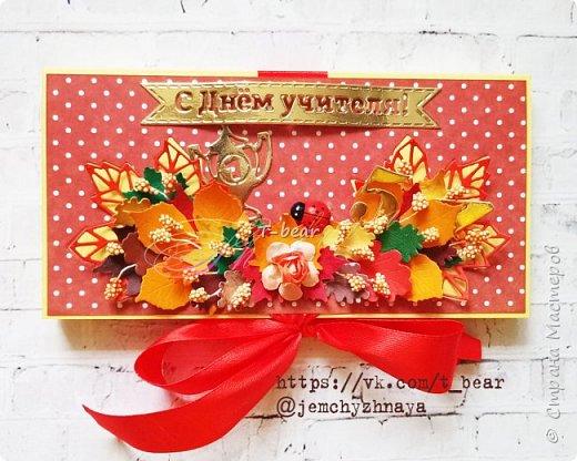 Покажу несколько своих шоколадниц к Дню учителя. Я не изобрела ничего нового, но, может, кому-то будет пригодятся какие-то идеи в оформлении))) фото 8
