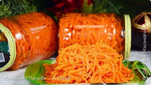 Этот рецепт Вам очень пригодится - Морковь По-Корейски (Корейская морковка) фото 2