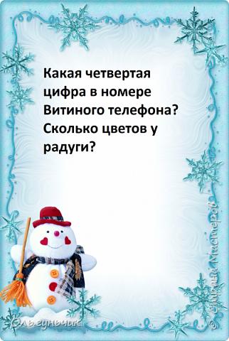 Всем доброго вечера!  Вот и наступил декабрь - месяц волшебства и чудес!!! Этот месяц мы с детьми проживаем по Адвент-календарю ожидания нового года.  Вот тут наши старые календари...кому интересно, загляните.... https://stranamasterov.ru/node/1162898  -  это 2017г. https://stranamasterov.ru/node/1073488  - это 2016г. https://stranamasterov.ru/node/1058748  - это 2015г. Я не любитель того, чтобы ребенок каждый день получал только вкусняшку и все...У нас каждый день это не только сладость, но и всевозможные задания, головоломки, ребусы и конечно же новогодняя тематика дня. В этом году идею мне подал муж))) Дети в сапожках находят записку с вопросами, ответы на которые будут числами. Их детям надо будет вписать в поисковик на компьютере, чтобы найти особую папку с сегодняшним днем и дальше уже следовать тому что там написано... фото 12