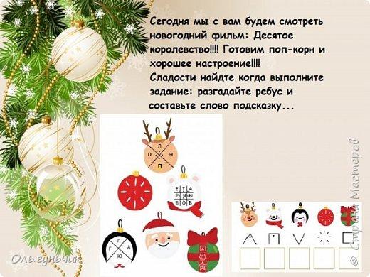 Всем доброго вечера!  Вот и наступил декабрь - месяц волшебства и чудес!!! Этот месяц мы с детьми проживаем по Адвент-календарю ожидания нового года.  Вот тут наши старые календари...кому интересно, загляните.... https://stranamasterov.ru/node/1162898  -  это 2017г. https://stranamasterov.ru/node/1073488  - это 2016г. https://stranamasterov.ru/node/1058748  - это 2015г. Я не любитель того, чтобы ребенок каждый день получал только вкусняшку и все...У нас каждый день это не только сладость, но и всевозможные задания, головоломки, ребусы и конечно же новогодняя тематика дня. В этом году идею мне подал муж))) Дети в сапожках находят записку с вопросами, ответы на которые будут числами. Их детям надо будет вписать в поисковик на компьютере, чтобы найти особую папку с сегодняшним днем и дальше уже следовать тому что там написано... фото 42