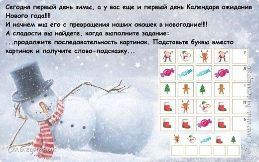 Всем доброго вечера!  Вот и наступил декабрь - месяц волшебства и чудес!!! Этот месяц мы с детьми проживаем по Адвент-календарю ожидания нового года.  Вот тут наши старые календари...кому интересно, загляните.... https://stranamasterov.ru/node/1162898  -  это 2017г. https://stranamasterov.ru/node/1073488  - это 2016г. https://stranamasterov.ru/node/1058748  - это 2015г. Я не любитель того, чтобы ребенок каждый день получал только вкусняшку и все...У нас каждый день это не только сладость, но и всевозможные задания, головоломки, ребусы и конечно же новогодняя тематика дня. В этом году идею мне подал муж))) Дети в сапожках находят записку с вопросами, ответы на которые будут числами. Их детям надо будет вписать в поисковик на компьютере, чтобы найти особую папку с сегодняшним днем и дальше уже следовать тому что там написано... фото 3