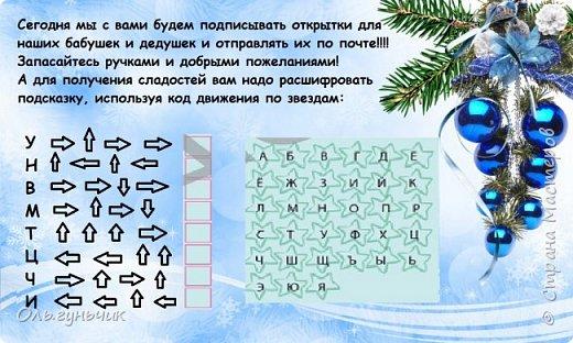 Всем доброго вечера!  Вот и наступил декабрь - месяц волшебства и чудес!!! Этот месяц мы с детьми проживаем по Адвент-календарю ожидания нового года.  Вот тут наши старые календари...кому интересно, загляните.... https://stranamasterov.ru/node/1162898  -  это 2017г. https://stranamasterov.ru/node/1073488  - это 2016г. https://stranamasterov.ru/node/1058748  - это 2015г. Я не любитель того, чтобы ребенок каждый день получал только вкусняшку и все...У нас каждый день это не только сладость, но и всевозможные задания, головоломки, ребусы и конечно же новогодняя тематика дня. В этом году идею мне подал муж))) Дети в сапожках находят записку с вопросами, ответы на которые будут числами. Их детям надо будет вписать в поисковик на компьютере, чтобы найти особую папку с сегодняшним днем и дальше уже следовать тому что там написано... фото 43