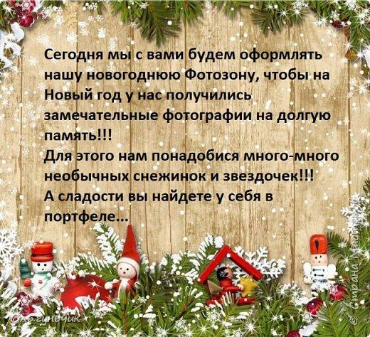 Всем доброго вечера!  Вот и наступил декабрь - месяц волшебства и чудес!!! Этот месяц мы с детьми проживаем по Адвент-календарю ожидания нового года.  Вот тут наши старые календари...кому интересно, загляните.... https://stranamasterov.ru/node/1162898  -  это 2017г. https://stranamasterov.ru/node/1073488  - это 2016г. https://stranamasterov.ru/node/1058748  - это 2015г. Я не любитель того, чтобы ребенок каждый день получал только вкусняшку и все...У нас каждый день это не только сладость, но и всевозможные задания, головоломки, ребусы и конечно же новогодняя тематика дня. В этом году идею мне подал муж))) Дети в сапожках находят записку с вопросами, ответы на которые будут числами. Их детям надо будет вписать в поисковик на компьютере, чтобы найти особую папку с сегодняшним днем и дальше уже следовать тому что там написано... фото 48
