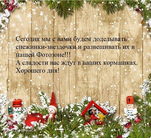 Всем доброго вечера!  Вот и наступил декабрь - месяц волшебства и чудес!!! Этот месяц мы с детьми проживаем по Адвент-календарю ожидания нового года.  Вот тут наши старые календари...кому интересно, загляните.... https://stranamasterov.ru/node/1162898  -  это 2017г. https://stranamasterov.ru/node/1073488  - это 2016г. https://stranamasterov.ru/node/1058748  - это 2015г. Я не любитель того, чтобы ребенок каждый день получал только вкусняшку и все...У нас каждый день это не только сладость, но и всевозможные задания, головоломки, ребусы и конечно же новогодняя тематика дня. В этом году идею мне подал муж))) Дети в сапожках находят записку с вопросами, ответы на которые будут числами. Их детям надо будет вписать в поисковик на компьютере, чтобы найти особую папку с сегодняшним днем и дальше уже следовать тому что там написано... фото 49