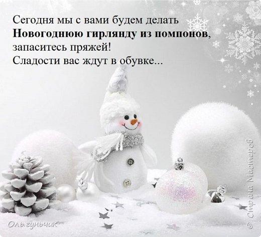 Всем доброго вечера!  Вот и наступил декабрь - месяц волшебства и чудес!!! Этот месяц мы с детьми проживаем по Адвент-календарю ожидания нового года.  Вот тут наши старые календари...кому интересно, загляните.... https://stranamasterov.ru/node/1162898  -  это 2017г. https://stranamasterov.ru/node/1073488  - это 2016г. https://stranamasterov.ru/node/1058748  - это 2015г. Я не любитель того, чтобы ребенок каждый день получал только вкусняшку и все...У нас каждый день это не только сладость, но и всевозможные задания, головоломки, ребусы и конечно же новогодняя тематика дня. В этом году идею мне подал муж))) Дети в сапожках находят записку с вопросами, ответы на которые будут числами. Их детям надо будет вписать в поисковик на компьютере, чтобы найти особую папку с сегодняшним днем и дальше уже следовать тому что там написано... фото 11