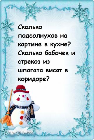 Всем доброго вечера!  Вот и наступил декабрь - месяц волшебства и чудес!!! Этот месяц мы с детьми проживаем по Адвент-календарю ожидания нового года.  Вот тут наши старые календари...кому интересно, загляните.... https://stranamasterov.ru/node/1162898  -  это 2017г. https://stranamasterov.ru/node/1073488  - это 2016г. https://stranamasterov.ru/node/1058748  - это 2015г. Я не любитель того, чтобы ребенок каждый день получал только вкусняшку и все...У нас каждый день это не только сладость, но и всевозможные задания, головоломки, ребусы и конечно же новогодняя тематика дня. В этом году идею мне подал муж))) Дети в сапожках находят записку с вопросами, ответы на которые будут числами. Их детям надо будет вписать в поисковик на компьютере, чтобы найти особую папку с сегодняшним днем и дальше уже следовать тому что там написано... фото 10