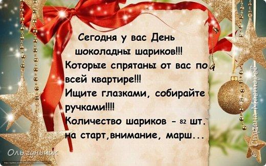 Всем доброго вечера!  Вот и наступил декабрь - месяц волшебства и чудес!!! Этот месяц мы с детьми проживаем по Адвент-календарю ожидания нового года.  Вот тут наши старые календари...кому интересно, загляните.... https://stranamasterov.ru/node/1162898  -  это 2017г. https://stranamasterov.ru/node/1073488  - это 2016г. https://stranamasterov.ru/node/1058748  - это 2015г. Я не любитель того, чтобы ребенок каждый день получал только вкусняшку и все...У нас каждый день это не только сладость, но и всевозможные задания, головоломки, ребусы и конечно же новогодняя тематика дня. В этом году идею мне подал муж))) Дети в сапожках находят записку с вопросами, ответы на которые будут числами. Их детям надо будет вписать в поисковик на компьютере, чтобы найти особую папку с сегодняшним днем и дальше уже следовать тому что там написано... фото 13