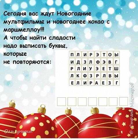 Всем доброго вечера!  Вот и наступил декабрь - месяц волшебства и чудес!!! Этот месяц мы с детьми проживаем по Адвент-календарю ожидания нового года.  Вот тут наши старые календари...кому интересно, загляните.... https://stranamasterov.ru/node/1162898  -  это 2017г. https://stranamasterov.ru/node/1073488  - это 2016г. https://stranamasterov.ru/node/1058748  - это 2015г. Я не любитель того, чтобы ребенок каждый день получал только вкусняшку и все...У нас каждый день это не только сладость, но и всевозможные задания, головоломки, ребусы и конечно же новогодняя тематика дня. В этом году идею мне подал муж))) Дети в сапожках находят записку с вопросами, ответы на которые будут числами. Их детям надо будет вписать в поисковик на компьютере, чтобы найти особую папку с сегодняшним днем и дальше уже следовать тому что там написано... фото 19
