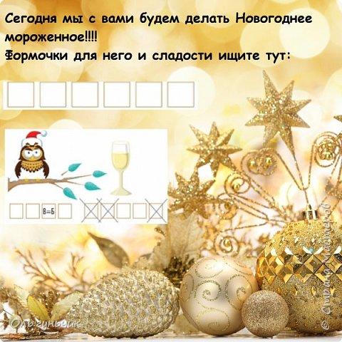 Всем доброго вечера!  Вот и наступил декабрь - месяц волшебства и чудес!!! Этот месяц мы с детьми проживаем по Адвент-календарю ожидания нового года.  Вот тут наши старые календари...кому интересно, загляните.... https://stranamasterov.ru/node/1162898  -  это 2017г. https://stranamasterov.ru/node/1073488  - это 2016г. https://stranamasterov.ru/node/1058748  - это 2015г. Я не любитель того, чтобы ребенок каждый день получал только вкусняшку и все...У нас каждый день это не только сладость, но и всевозможные задания, головоломки, ребусы и конечно же новогодняя тематика дня. В этом году идею мне подал муж))) Дети в сапожках находят записку с вопросами, ответы на которые будут числами. Их детям надо будет вписать в поисковик на компьютере, чтобы найти особую папку с сегодняшним днем и дальше уже следовать тому что там написано... фото 14