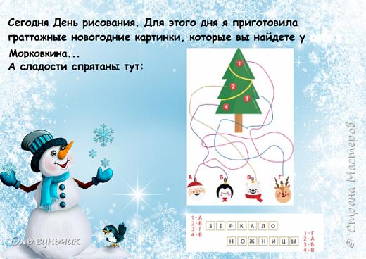 Всем доброго вечера!  Вот и наступил декабрь - месяц волшебства и чудес!!! Этот месяц мы с детьми проживаем по Адвент-календарю ожидания нового года.  Вот тут наши старые календари...кому интересно, загляните.... https://stranamasterov.ru/node/1162898  -  это 2017г. https://stranamasterov.ru/node/1073488  - это 2016г. https://stranamasterov.ru/node/1058748  - это 2015г. Я не любитель того, чтобы ребенок каждый день получал только вкусняшку и все...У нас каждый день это не только сладость, но и всевозможные задания, головоломки, ребусы и конечно же новогодняя тематика дня. В этом году идею мне подал муж))) Дети в сапожках находят записку с вопросами, ответы на которые будут числами. Их детям надо будет вписать в поисковик на компьютере, чтобы найти особую папку с сегодняшним днем и дальше уже следовать тому что там написано... фото 20