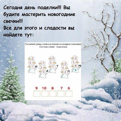 Всем доброго вечера!  Вот и наступил декабрь - месяц волшебства и чудес!!! Этот месяц мы с детьми проживаем по Адвент-календарю ожидания нового года.  Вот тут наши старые календари...кому интересно, загляните.... https://stranamasterov.ru/node/1162898  -  это 2017г. https://stranamasterov.ru/node/1073488  - это 2016г. https://stranamasterov.ru/node/1058748  - это 2015г. Я не любитель того, чтобы ребенок каждый день получал только вкусняшку и все...У нас каждый день это не только сладость, но и всевозможные задания, головоломки, ребусы и конечно же новогодняя тематика дня. В этом году идею мне подал муж))) Дети в сапожках находят записку с вопросами, ответы на которые будут числами. Их детям надо будет вписать в поисковик на компьютере, чтобы найти особую папку с сегодняшним днем и дальше уже следовать тому что там написано... фото 23