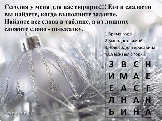 Всем доброго вечера!  Вот и наступил декабрь - месяц волшебства и чудес!!! Этот месяц мы с детьми проживаем по Адвент-календарю ожидания нового года.  Вот тут наши старые календари...кому интересно, загляните.... https://stranamasterov.ru/node/1162898  -  это 2017г. https://stranamasterov.ru/node/1073488  - это 2016г. https://stranamasterov.ru/node/1058748  - это 2015г. Я не любитель того, чтобы ребенок каждый день получал только вкусняшку и все...У нас каждый день это не только сладость, но и всевозможные задания, головоломки, ребусы и конечно же новогодняя тематика дня. В этом году идею мне подал муж))) Дети в сапожках находят записку с вопросами, ответы на которые будут числами. Их детям надо будет вписать в поисковик на компьютере, чтобы найти особую папку с сегодняшним днем и дальше уже следовать тому что там написано... фото 46