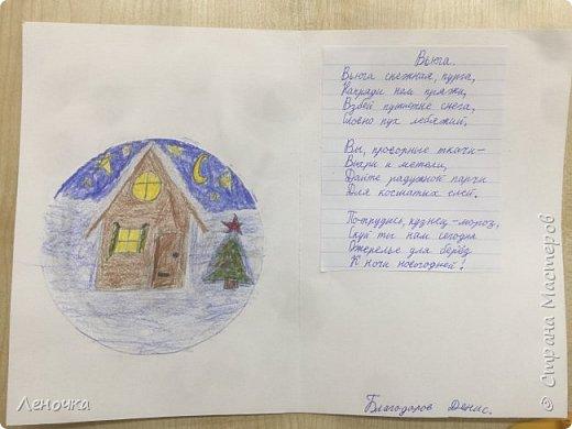 На уроке технологии с учениками 4 класса продолжаем осваивать изонить. Сделали открытки поздравительные.  фото 4