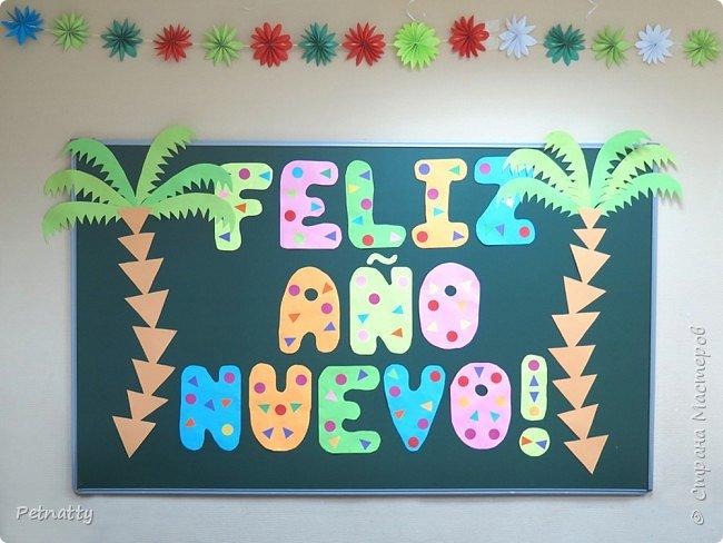 В этом году в школе темой новогодних украшений были разные страны. Помогла коллеге украсить класс в мексиканском стиле. фото 2
