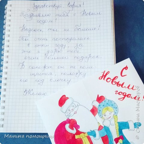 Здравствуйте. В этом видео София ищет подарок по запискам.