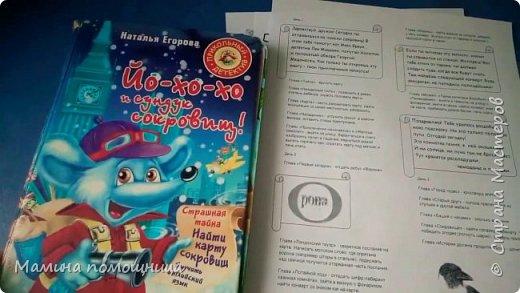 Здравствуйте. Чтобы привлечь ребенка к чтению я придумала квест по книге. Читали и играли мы 3 дня. Подробности в видео