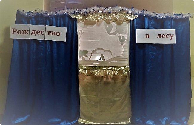 """Театр теней — форма визуального искусства, зародившаяся в Китае свыше 1700 лет назад. Театр теней использует большой полупрозрачный экран и плоские цветные марионетки, управляемые на тонких палочках. Марионетки прислоняются к экрану сзади и становятся видны. На IV Фестивале Воскресных школ Западного викариатства и творческих коллективов общеобразовательных школ ЗАО г.Москвы """"Мы вместе!"""" театральна студия Воскресной школы Храма Спаса Нерукотворного Образа на Сетуни представила спектакль теней """"Рождество в лесу"""". https://stranamasterov.ru/node/1169833 ФЕВРАЛЬ 2019. фото 3"""