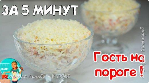 """Быстрый салат за 5 минут """"Гость на пороге"""". Как приготовить салат с копченой курицей и сыром"""