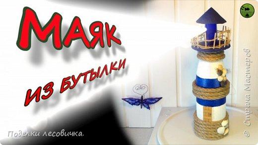 Всем привет сегодня делаю маяк из бутылки. Для этого нам понадобиться: бутылка, веревка, краска, шпажки, ракушки, картон.