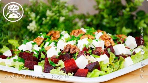 Новый салат из Свеклы - Поражает вкусом и ароматом!