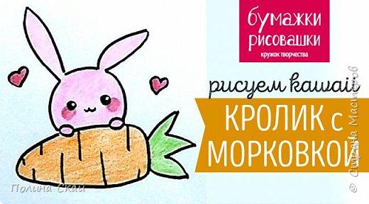 Кавайные рисунки кролик с морковкой / kawaii drawings rabbit with carrot