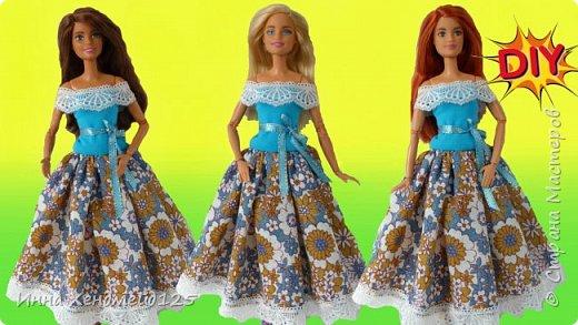 Сшила пышное платье для куколки Барби. Оно получилось нарядным.  Такое изделие создается без выкройки, быстро и легко.