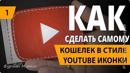 Процесс создания кошелька-зажима в стиле YouTube иконки.