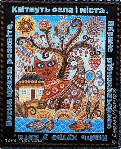 Давно хотелось придумать что-то своё в украинском стиле и вот получился лубок. Сначала придумалась картинка, она получилась многоцветной, лубочной...искала к ней стихи в инете, но ничего не подошло, пришлось сочинять самой))). По кругу написано: Весна красна розквіта, Квітнуть села і міста, Вбране різнокольорово Навіть хутро у кота.  Русский вариант: У весны свои цвета, Брызжет солнцем красота. Разрисована цветами Даже шубка у кота. фото 5