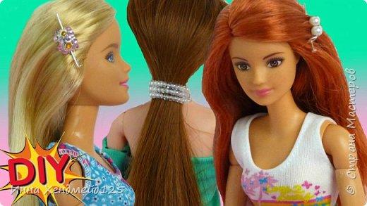 Сделала заколки и резинки для кукол, чтобы красиво дополнить образы. Украшения для волос получились отличными и сделать их не трудно.