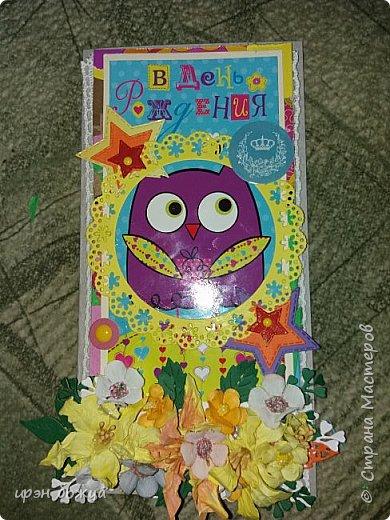 Вот такую яркую открытку я сделала в подарок девчушке 33 -х лет. Ей очень понравилось, тем более угадала с птичкой - совушкой.В работе использовала типографский конверт для денег, вырубки,стразы,наклейки. В виде фона использовала утилизированные обрезки от вырубок наклеиные друг на друга, тесьма. фото 2