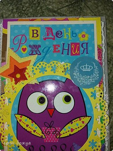 Вот такую яркую открытку я сделала в подарок девчушке 33 -х лет. Ей очень понравилось, тем более угадала с птичкой - совушкой.В работе использовала типографский конверт для денег, вырубки,стразы,наклейки. В виде фона использовала утилизированные обрезки от вырубок наклеиные друг на друга, тесьма. фото 3