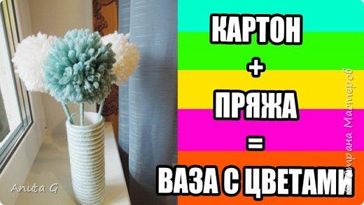 Ваза с цветами из картона и пряжи / Декор для интерьера