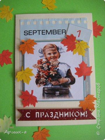 Приветствую всех, заглянувших ко мне! Поздравляю всех с началом учебного года!  Покажу открыточки, которые я сделала к 1 сентября. Эту сделала для учительницы. фото 1