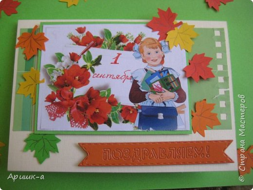 Приветствую всех, заглянувших ко мне! Поздравляю всех с началом учебного года!  Покажу открыточки, которые я сделала к 1 сентября. Эту сделала для учительницы. фото 7