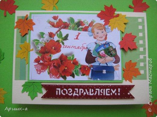 Приветствую всех, заглянувших ко мне! Поздравляю всех с началом учебного года!  Покажу открыточки, которые я сделала к 1 сентября. Эту сделала для учительницы. фото 8