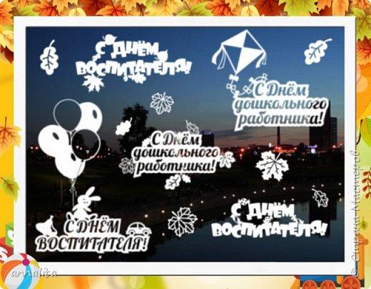 Здравствуйте. В конце сентября отмечается праздник работников учреждения дошкольного образования, по простому - День воспитателя. К сожалению, у нас в стране такого праздника нет и воспитателей поздравляют в День учителя. Надеюсь, и у нас для праздника воспитателей выделят отдельный день. Тем не менее, ко мне обратилась Инна Пышкина (https://stranamasterov.ru/user/115861) с предложением нарисовать что-то для такого праздника.  Меня это предложение заинтересовало, так как схемы оконных украшений я сама еще не рисовала, в основном использовала готовые. Схемы размещены на Картонкино ру. Первой родилась такая композиция фото 2